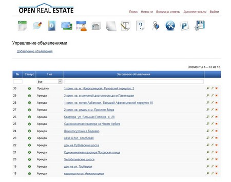 Homepage of an administration panel, version 1.1.2