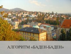 Baden-Baden: New Yandex algorithm of identifying text spam